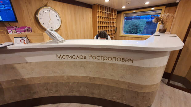 "Стойка регистрации на т/х ""Мстислав Ростропович"""