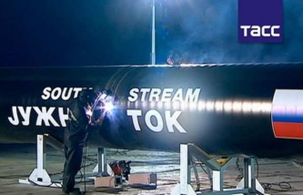 """ТАСС: Глава Еврокомиссии: """"Южный поток"""" может быть реализован"""