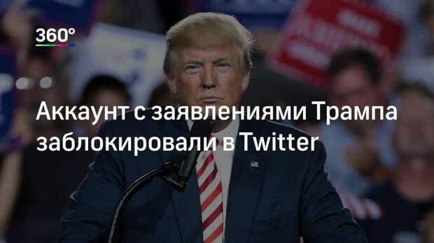 Аккаунт с заявлениями Трампа заблокировали в Twitter
