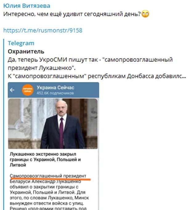 """""""Чем ещё удивит сегодняшний день?"""": Украинские СМИ """"лишили"""" Лукашенко должности"""