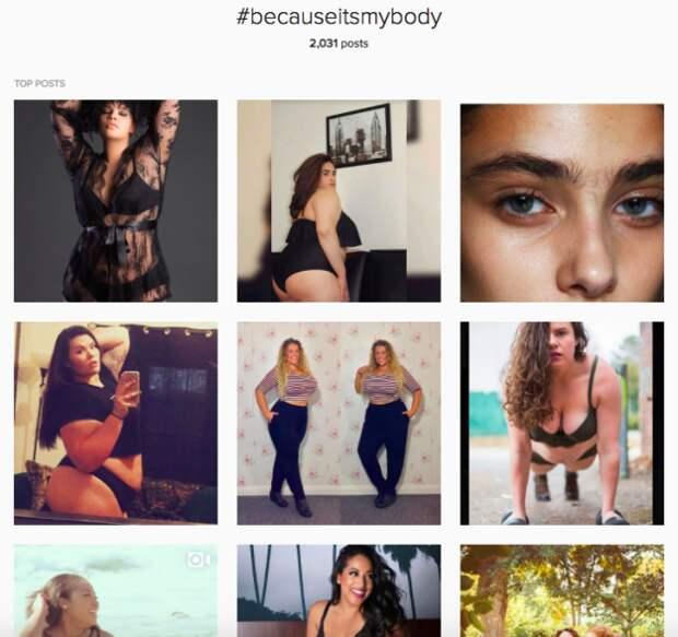 """В Инстаграме она запустила хештег #BecauseItsMyBody (""""Потому что это мое тело""""), под которым люди делятся фотографиями своего тела, демонстрируя таким образом любовь к нему. Instagram, боди позитив, тело"""