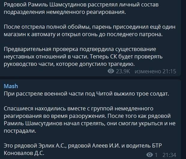 Лайф узнал подробности бойни в воинской части в Забайкалье