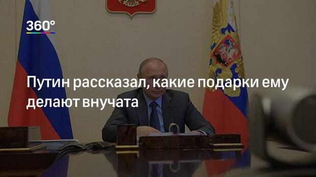 Путин рассказал, какие подарки ему делают внучата