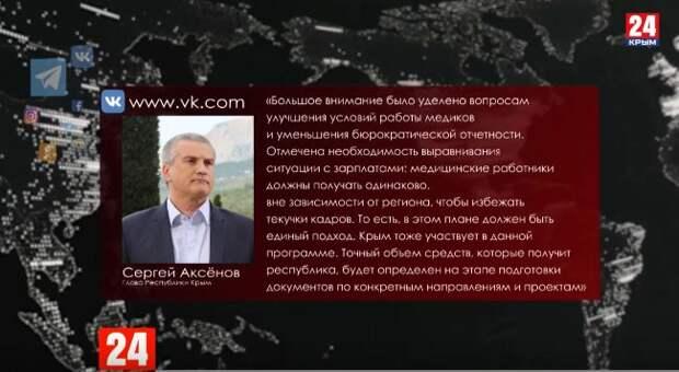Глава Крыма прокомментировал своё участие в заседании президиума Госсовета России
