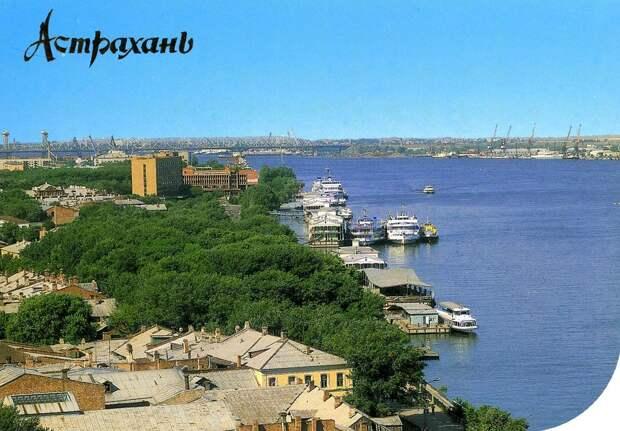 Астрахань 1990 г. на открытках