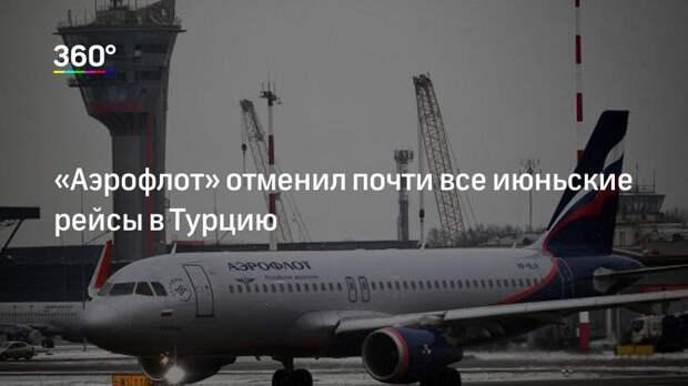 «Аэрофлот» отменил почти все июньские рейсы в Турцию