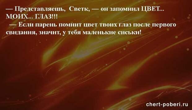 Самые смешные анекдоты ежедневная подборка chert-poberi-anekdoty-chert-poberi-anekdoty-25580311082020-6 картинка chert-poberi-anekdoty-25580311082020-6