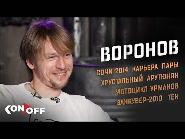 Воронов не будет работать с Тарасовой и Морозовым: «В «Хрустальном» у них постоянная база и сильнейший тренерский коллектив»