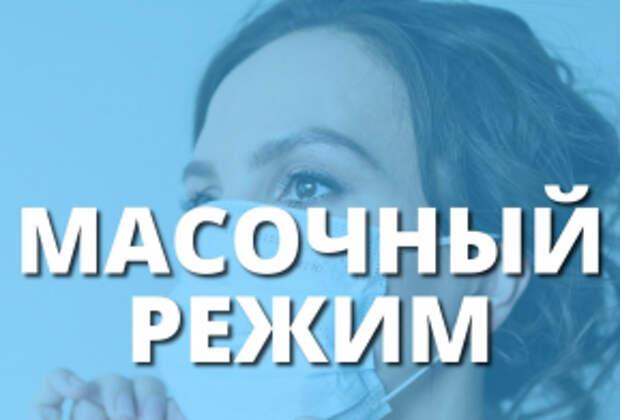 Первый в России регион объявил об отмене масочного режима