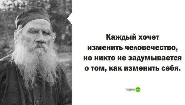 Лев Николаевич Толстой высказывания, звезды, знаменитости, известные люди, интересно, мудрость, подборка, цитаты