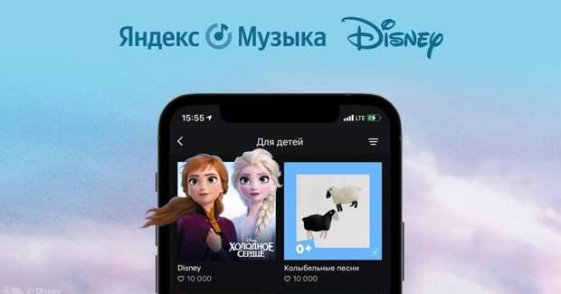 «Яндекс.Музыка» расширяет каталог детского аудиоконтента в партнерстве с Disney