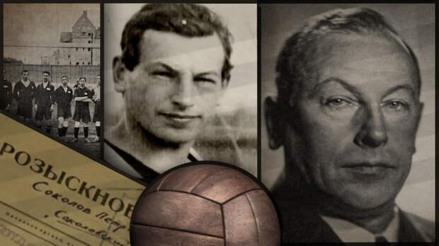 Как футболист из царской России стал британским шпионом