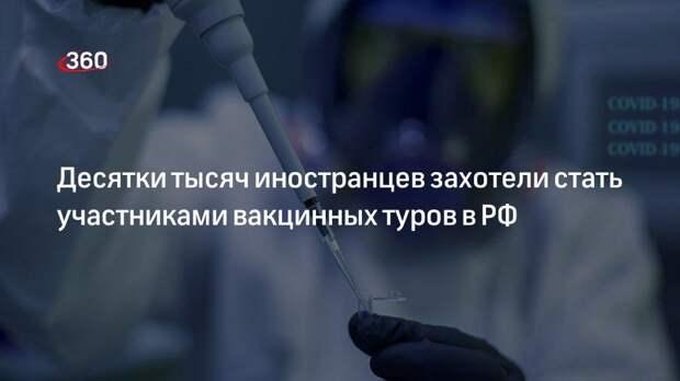 Десятки тысяч иностранцев захотели стать участниками вакцинных туров в РФ