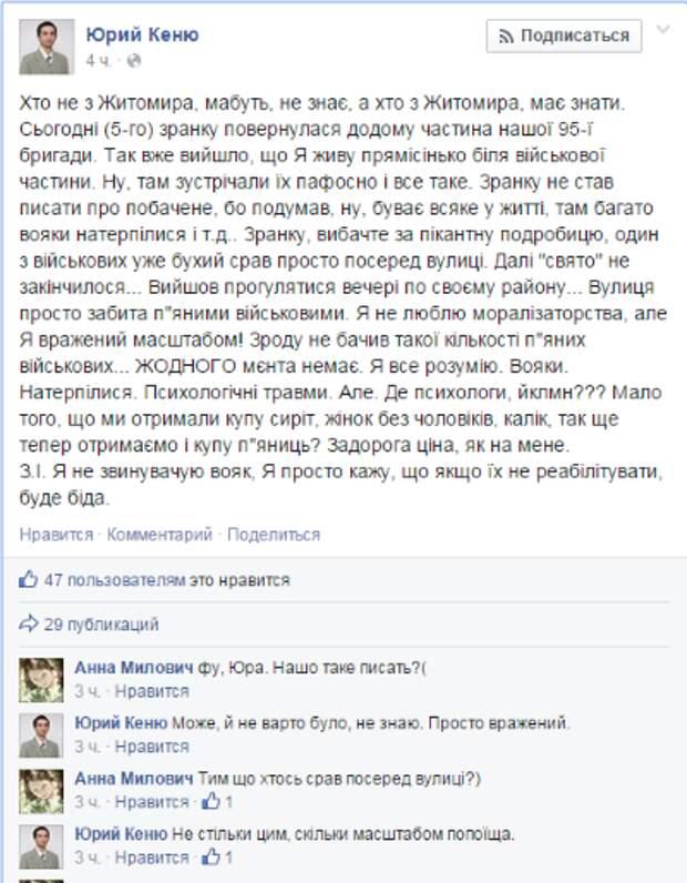 """""""Герои АТО"""" опорожняются в Житомире прямо на улицах"""