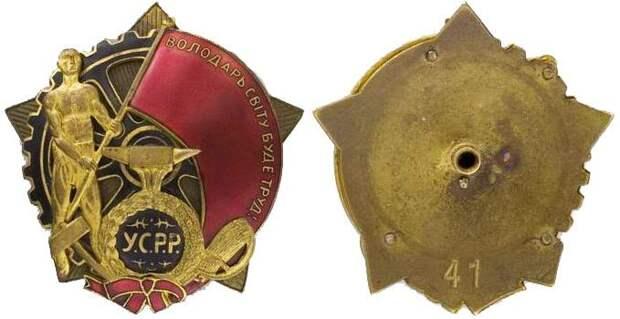 Орден Трудового Красного Знамени УССР. 1921 г