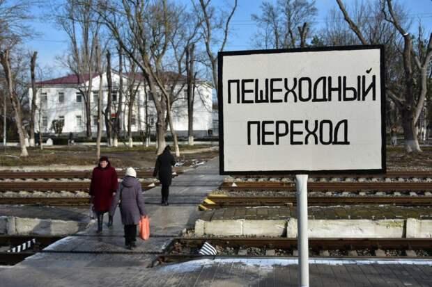 На строительство 17 новых пешеходных переходов и переездов через железнодорожные пути в Крыму выделят 1,9 млрд рублей