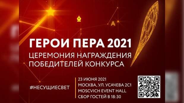 """Вручение премии """"Герой пера – 2021"""" пройдет 23 июня в Москве"""