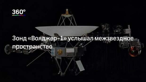 Зонд «Вояджер-1» услышал межзвездное пространство