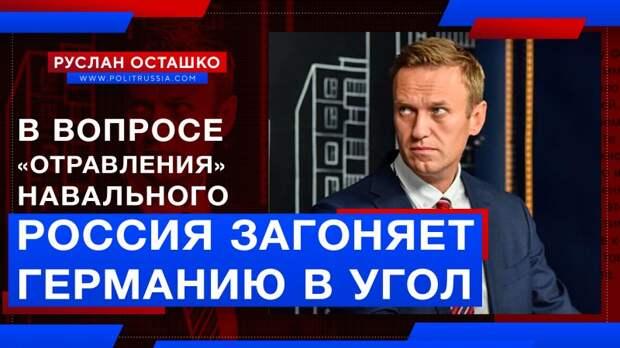 Россия загоняет Германию в угол в вопросе «отравления» Навального