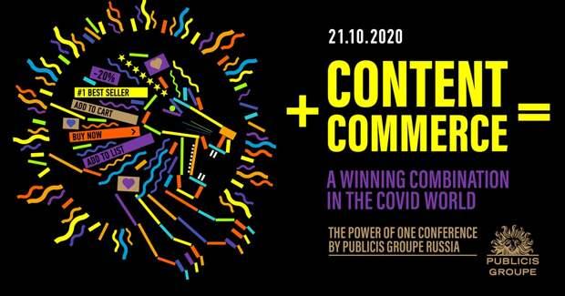 Конференция Publicis Groupe: Content + Commerce = A winning combination in the COVID world