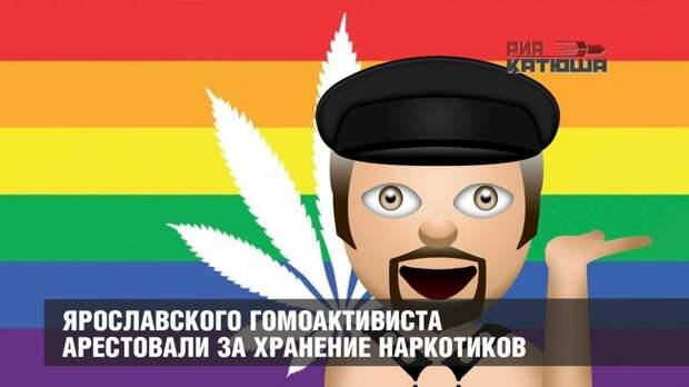 Ярославского гомоактивиста арестовали за хранение наркотиков