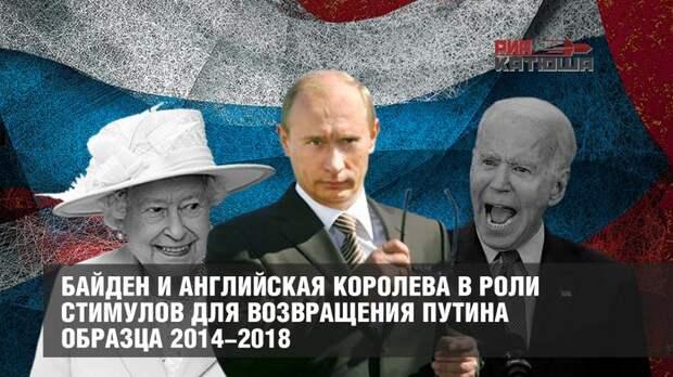 Байден и английская королева в роли стимулов для возвращения Путина образца 2014-2018