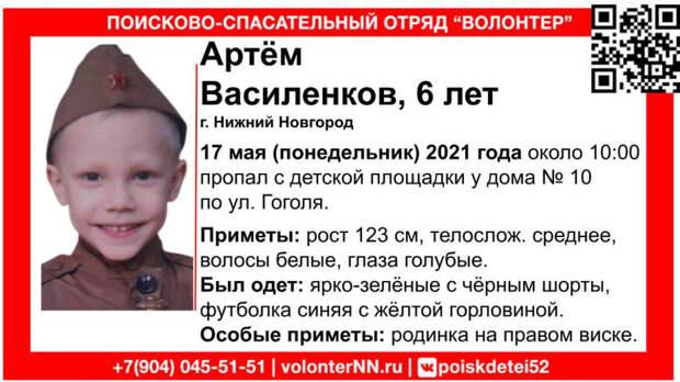 В Нижнем Новгороде пропал шестилетний ребенок