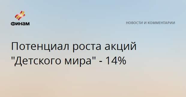 """Потенциал роста акций """"Детского мира"""" - 14%"""