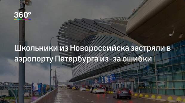 Школьники из Новороссийска застряли в аэропорту Петербурга из-за ошибки