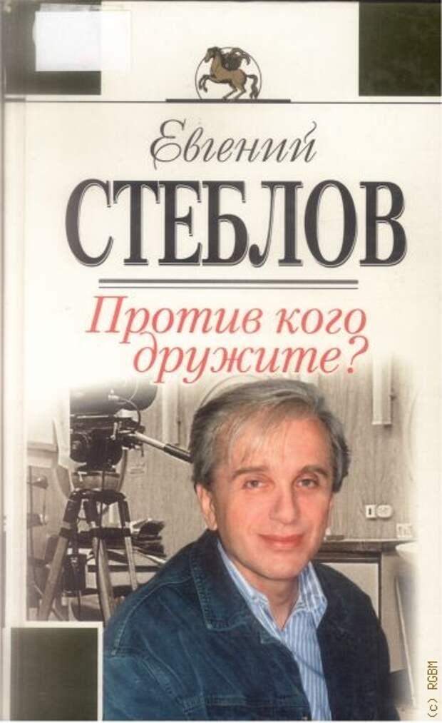 Евгений Стеблов: «Актёрское мастерство онлайн подобно сексу по телефону»