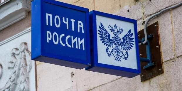 «Почту России» ждет штраф