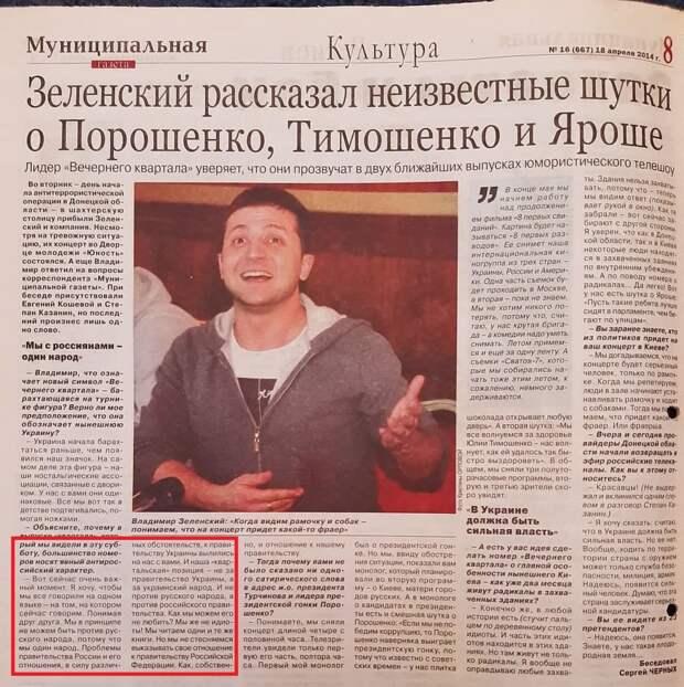 Зеленский: Русские и украинцы - один народ