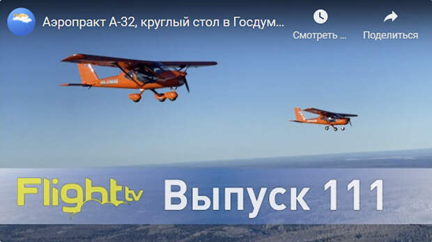 Аэропракт А-32, круглый стол в Госдуме и авиасалон МАКС для частных пилотов. FlightTV – Выпуск 111