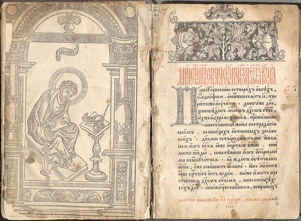 Заглавная страница «Апостола».