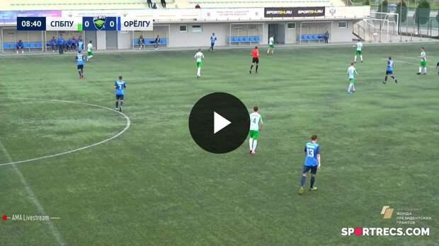 СПбПУ (Санкт-Петербург) — ОрёлГУ (Орёл)   Высший дивизион   2021