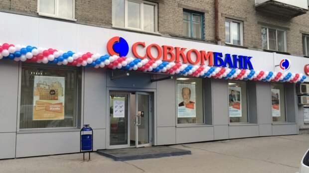 Работники «Восточного» попали под сокращения Совкомбанка после присоединения