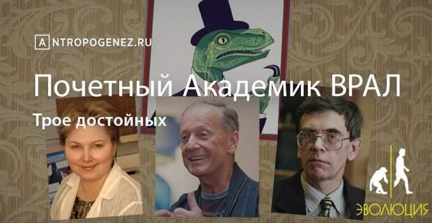 Почетный Академик ВРАЛ. Торжественная церемония.
