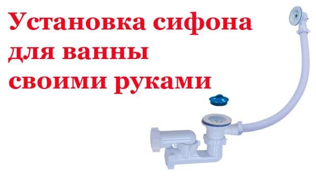 Как подключить ванну к системе канализации