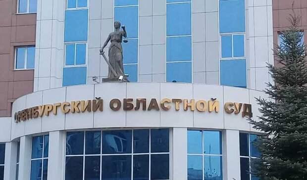 Оренбургский областной суд поставил точку вделе ожестоком убийстве