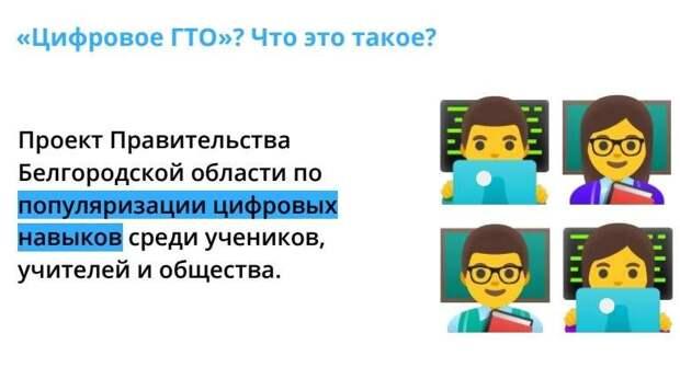 «Цифровое ГТО» – проект глобалистов