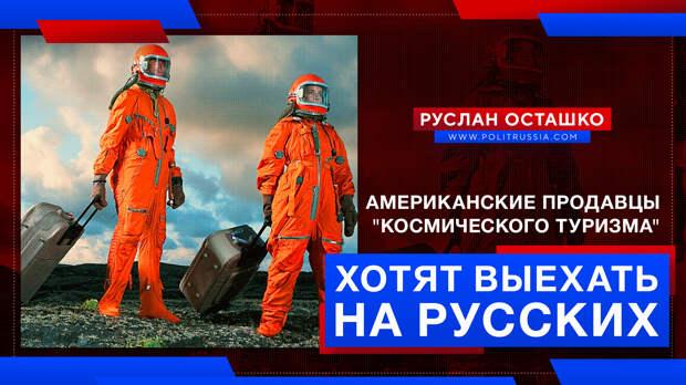 Американские продавцы «космического туризма» хотят влезть на русскую шею