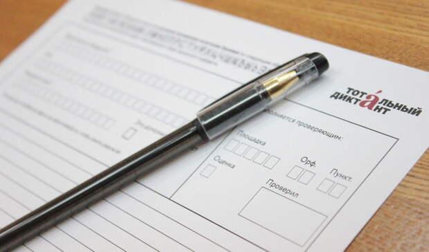 В Уфе «Тотальный диктант» на высокую оценку написали менее 4% участников