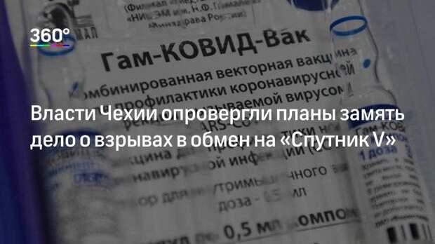 Власти Чехии опровергли планы замять дело о взрывах в обмен на «Спутник V»