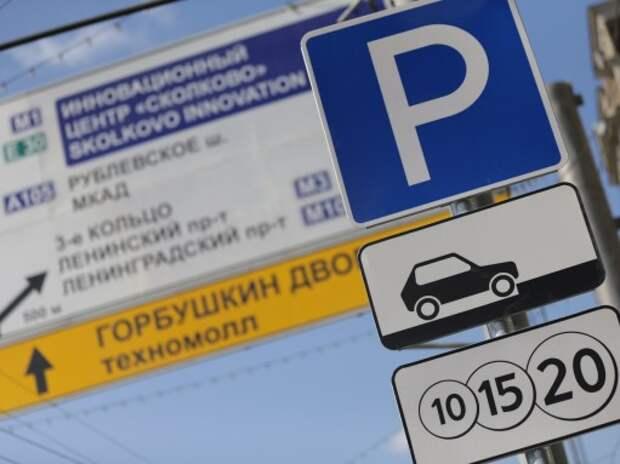 Платная парковка появится у ЦПКиО им. Горького и других популярных мест в Москве