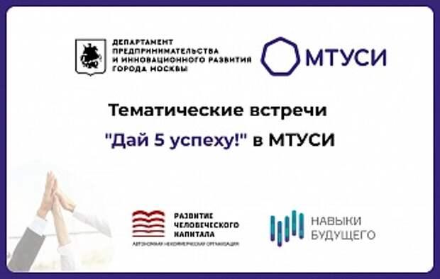 В университете на Авиамоторной пройдут встречи проекта «Дай пять успеху»