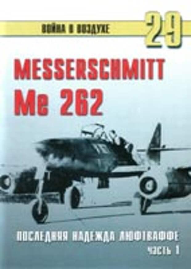 Me 262. Последняя надежда Люфтваффе. Часть 1.