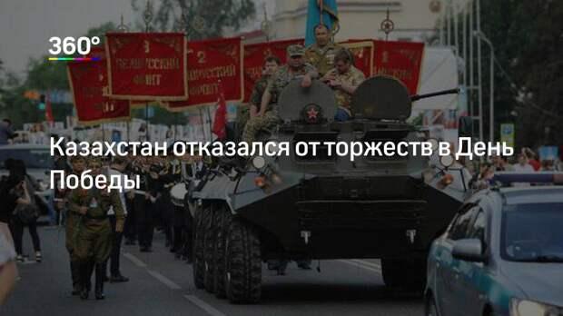 Казахстан отказался от торжеств в День Победы