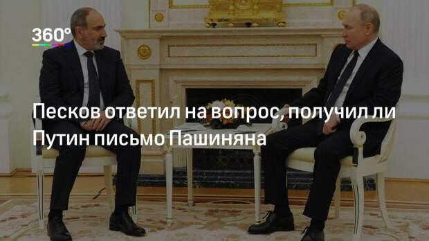 Песков ответил на вопрос, получил ли Путин письмо Пашиняна