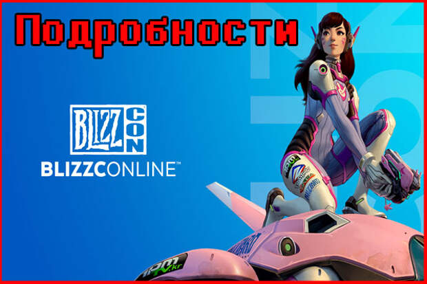Подробности мероприятия BlizzConline