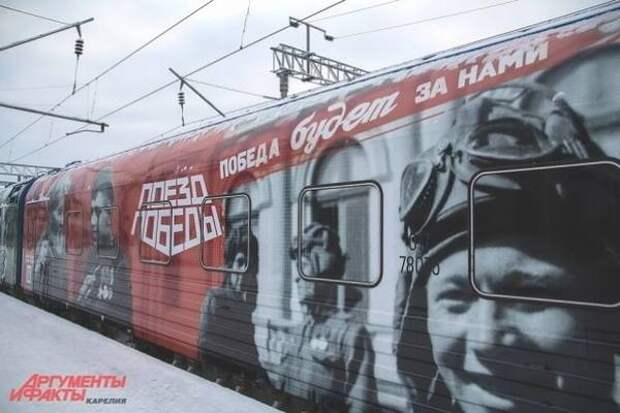 Сургутяне встретили «Поезд Победы»